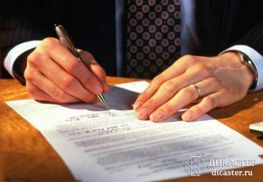 Как подготовить документы для лицензирования ОПО?